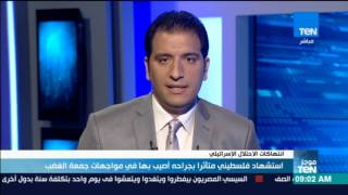 موجز TeN - جولة إخبارية صباحية فى موجز 9