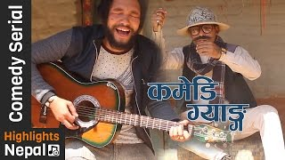 COMEDY GANG Pt. 1 | 24th March 2017 | New Nepali Tele-Serial 2017/2073 | Karki Entertainment