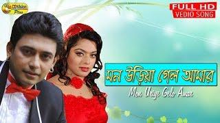Mon Puriya Galo Amar Mon Haraiya Galo | HD Movie Song | Jayed Khan & Sahara | CD Vision