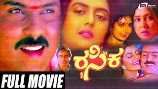 Rasika – ರಸಿಕ| Kannada Full HD Movie | FEAT. Ravichandran, Bhanupriya