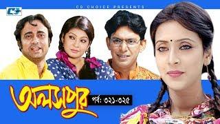 Aloshpur | Episode 321-325 | Chanchal Chowdhury | Bidya Sinha Mim | A Kha Ma Hasan