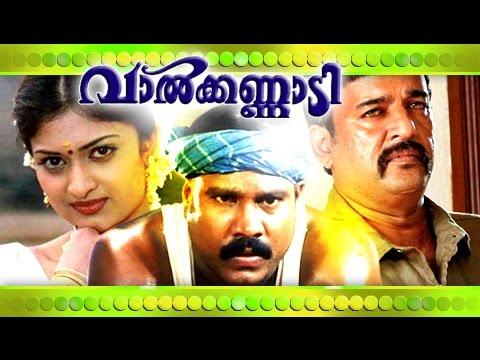 Xxx Mp4 Malayalam Full Movie Valkkannadi New Malayalam Movie 3gp Sex