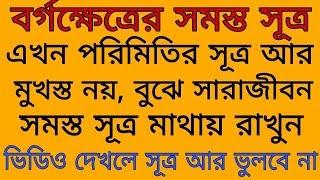 বর্গক্ষেত্রের সমস্ত সূত্রের প্রমান | Area of a square in Bangla | #পরিমিতি-২