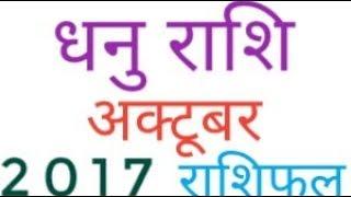 Dhanu Rashi October Rashifal 2017 : Sagittarius October 2017 Horoscope