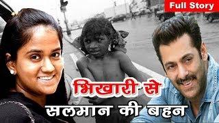भिखारी से Salman Khan की बहन कैसे बनी Arpita Khan   Full Story