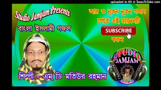 Oneker jana o vai ।। Gajal Bangla New /  Md Motiur Rahman