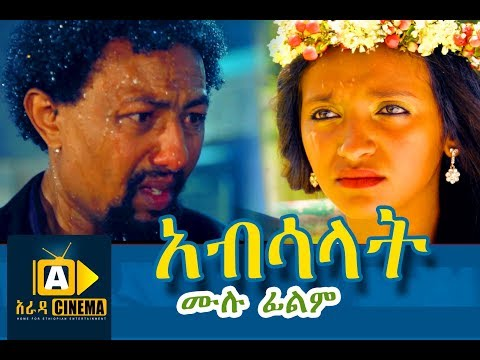 Xxx Mp4 አብሳላት Absalat Ethiopian Movie 2018 3gp Sex