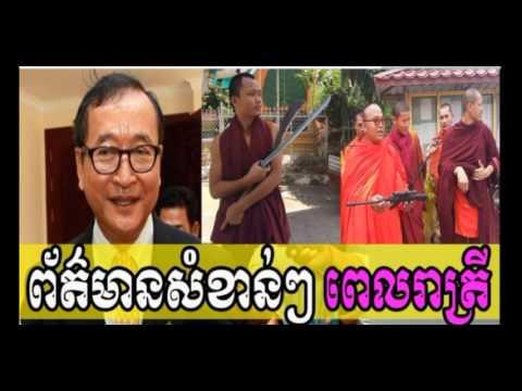RFA Radio Cambodia Hot News Today Khmer News Today morning 23 06 2017 Neary Khmer