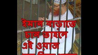 saydee waz bangla (সাঈদী ওয়াজ বুড়ির কোরআনের ভাষায় কথা)