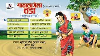 Mathala Gela Tada Part 2   Jukebox   Gavlan   Sumeet Music