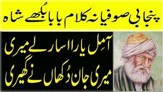 mere jan dukhan na kaari punjabi sad love shayari-poetry sufiana kalam baba bulleh shah waqas pannu