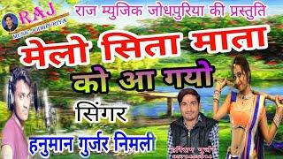 Singer Hanuman Gurjar Nimli ka 3 Dhmaka    मेलो सिता माता को आ गयो लाखों लोगों आरिया छ    Raj Music