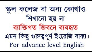 Spoken English Learning and practice-Some uncommon & important English Sentence for Advance learner