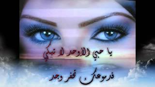 عيناك - خالد الشيخ