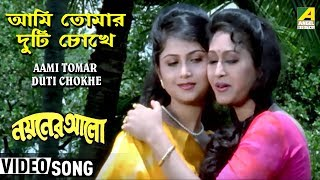 Aami Tomar Duti Chokhe | Bengali Movie Song | Nayaner Alo | Prasenjit | Indrani | Good Quality