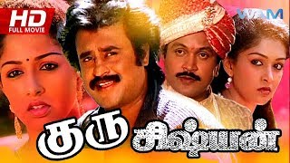 GURU SISHYAN | Tamil Film | Full Movie | Rajinikanth | Prabhu | Gouthami | Seetha