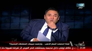 المصرى أفندى | لماذا انخفضت أسعار الذهب وارتفعت مبيعات المنشطات الجنسية!