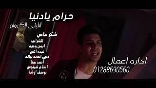 كليب | حرام يا دنيا _ الليثي الكروان _ انتاج حسام عبدالظاهر