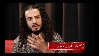 أحمد مساد في برنامج مش ممنوع