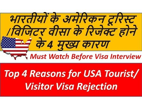 Xxx Mp4 How To Face US America Tourist Visitor Visa Interview In Hindi With Visa Question And Answer 3gp Sex