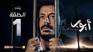 مسلسل أيوب الحلقة الأولى HD | بطولة مصطفى شعبان - Ayoub Episode 1 HD