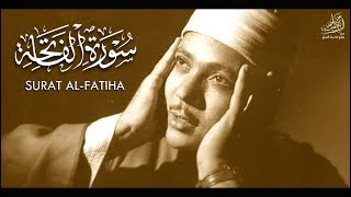عبدالباسط عبدالصمد | سورة الفاتحة بطريقته الإعجازية الشهيرة | جودة عالية HQ