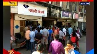 Virar   Robbery At Bhavani Jewellers