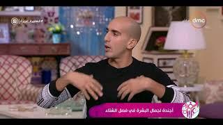 السفيرة عزيزة - حسام المراغي - يوضح الروتين اليومي للعناية بالبشرة في الشتاء