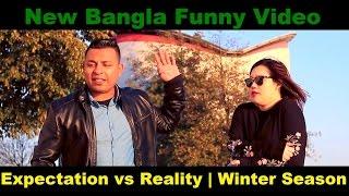 New Bangla Funny Video | শীতের কি দাপোট | Expectation vs Reality | Winter Season