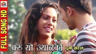 Baru Yo Jyan Ko || बरु यो ज्यानको || Durga Kharel || Full HD