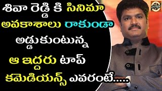 Tollywood Top Two Comedians Creating Problems For Comedian Shiva Reddy|Filmy Poster