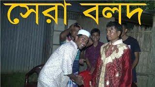 shera bolod /সেরা বলদ,, funny video 2019
