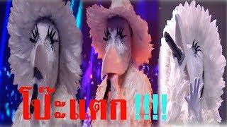 โป๊ะแตก!! หน้ากากอีกาเผือก ร้องเพลงเดียวกับ ซานิ??  WHO'S WHITE CROW MASK  THE MASK SINGER2
