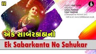 Ek sabarkantha No: Maa no Garbo | Singer: Kajal Pandya, Vijay Parmar | Music: Brij Joshi