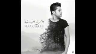 Elyas Salehi - Jaye Tu Khalist New Song 2015  الیاس صالحی  جای تو خالیست