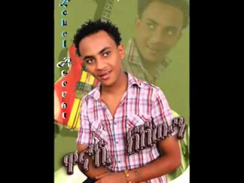 Robel Asrat Wanaki Kkewen Eritrean love song 2013