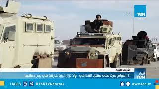 7 أعوام مرت على مقتل القذافي.. ولاتزال ليبيا غارقة في بحر دمائها