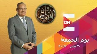 وإن أفتوك - أهمية اللغو في اليمين .. د. سعد الهلالي