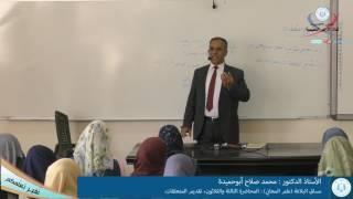 البلاغة علم المعاني، المحاضرة الثالثة والثلاثون، تقديم المتعلقات