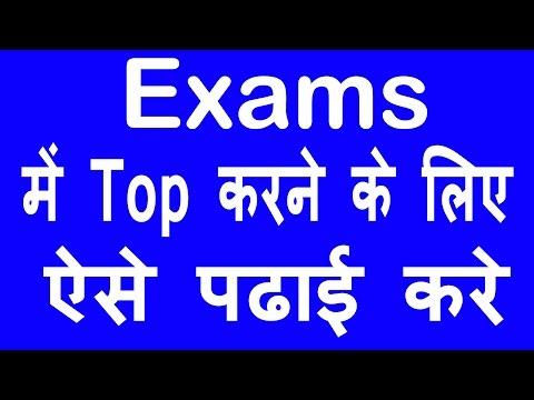 Xxx Mp4 Exams में Top करने के लिए ऐसे पढाई करें Study Tips In Hindi Hindi Urdu 3gp Sex