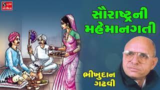 Bhikhudan Gadhvi - Saurashtra Ni Mehmangati - Gujarati Lokvarta - Loksahitya