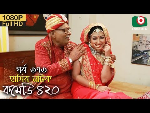 Xxx Mp4 হাসির নতুন নাটক কমেডি ৪২০ Natok Comedy 420 EP 373 Siddik Humayra Himu Serial Drama 3gp Sex