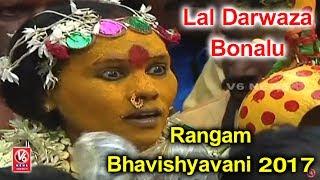 Rangam Bhavishyavani 2017 : Lal Darwaza Bonalu | Old City | V6 News