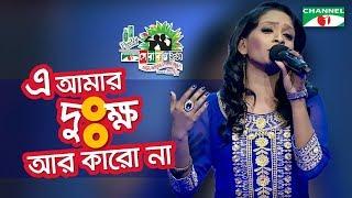 A Amar Dukkho R Karo Na | Adiba | Shera Kontho 2017 | Camp Round | Season 06 | Channel i TV