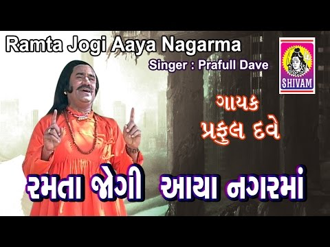 Xxx Mp4 Ramsagar Ramta Jogi Aaya Nagar Maa Gujarati Bhajan Praful Dave Popular Gujarati Bhajan 3gp Sex