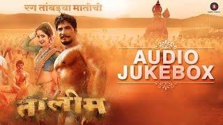 Taleem Full Album - Audio Jukebox | Praful Karlekar | Mandar Cholkar