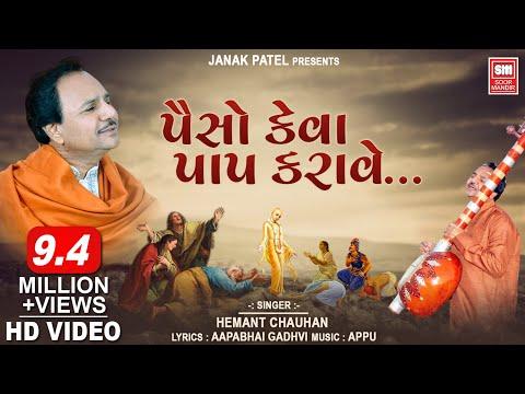 Xxx Mp4 પૈસો કેવા પાપ કરાવે ભજન Paiso Keva Paap Karave Hemant Chauhan Gujarati Bhajan Soormandir 3gp Sex