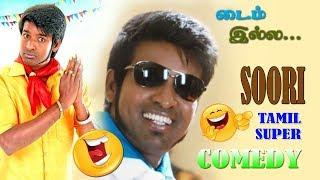 Tamil Movie Comedy Scenes | Soori Latest Movie Comedy Upload | Tamil Movie Latest Comedy Scene