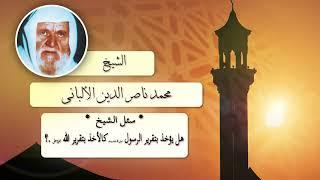روائع الشيخ الالبانى   هل يؤخذ نتقرير الرسول صلى الله عليه وسلم كالاخذ بتقرير الله عز وجل ؟