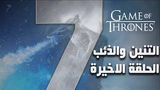 قيم اوف ثرونز الموسم السابع الحلقة الاخيرة #7 التنين والذئب
